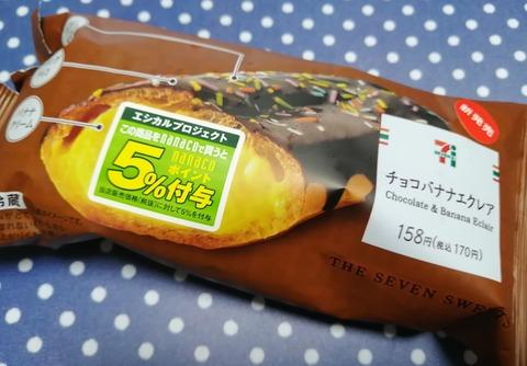 チョコバナナエクレア【セブンイレブン】