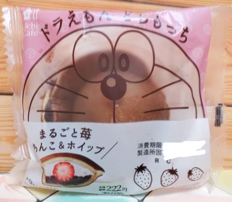 まるごと苺あんこ&ホイップ【ローソン】