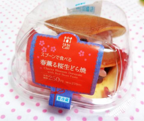 スプーンで食べる春薫る桜生どら焼【ローソン】