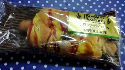 手巻きフランクロール【ファミリーマート】