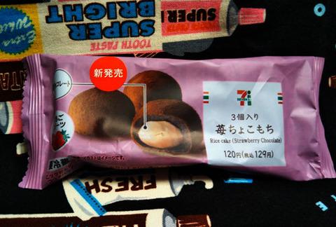 苺ちょこもち3個入り【セブンイレブン】