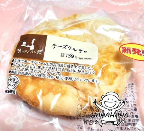 チーズクルチャ【ローソン】