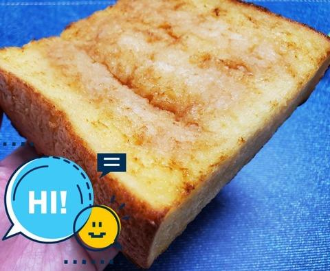 メープルバターのしみ旨フレンチトースト【ファミリーマート】