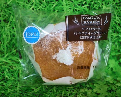 シフォンケーキ ミルクホイップクリーム 【ファミリーマート】