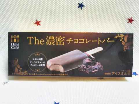 ウチカフェ The濃密チョコレートバー【ローソン】