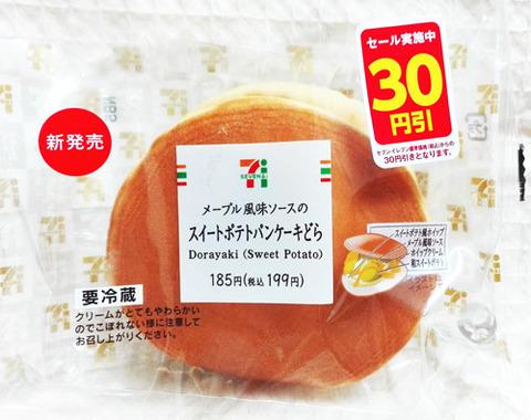 スイートポテトパンケーキどら【セブンイレブン】