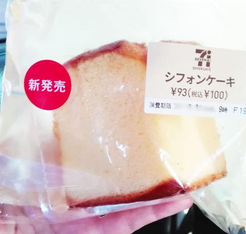 シフォンケーキ【セブンイレブン】