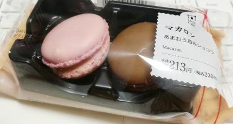 マカロン あまおう苺&ショコラ【ローソン】