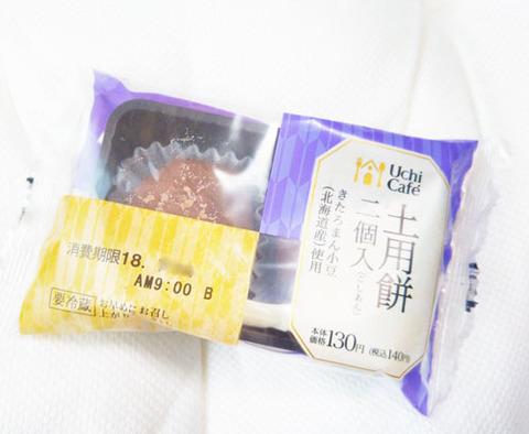 土用餅【ローソン】