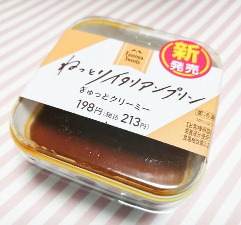 ねっとりイタリアンプリン【ファミリーマート】