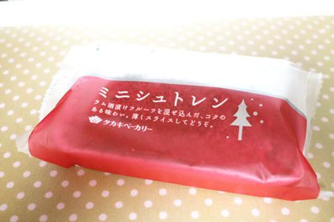 ミニシュトレン【タカギベーカリー】
