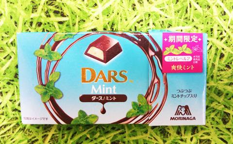 DARSミント【森永製菓】