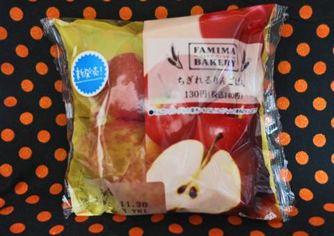 ちぎれるりんごぱん【ファミリーマート】