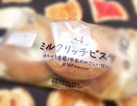 マチノパン ミルクリッチビスケ【ローソン】