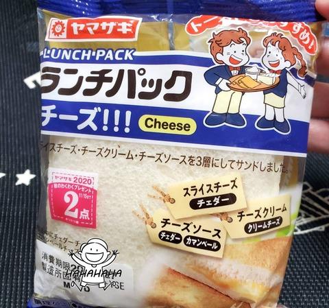 ランチパック チーズ!!!