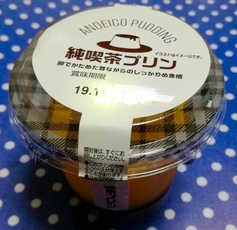 純喫茶プリン【アンディコ】