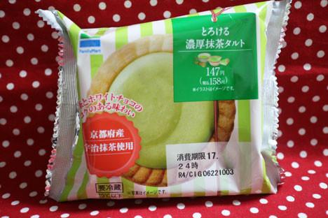 【ファミリーマート】とろける濃厚抹茶タルト