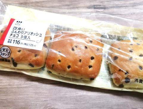 四角いふんわりブリオッシュチョコ3個入【ローソン】