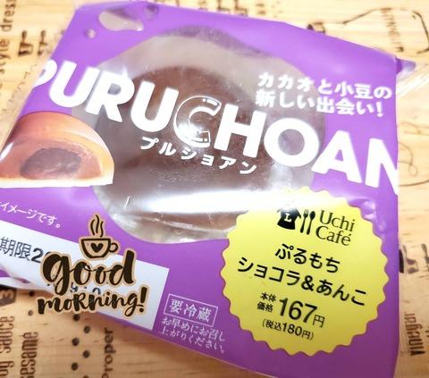 プルショアン -ぷるもちショコラ&あんこ-