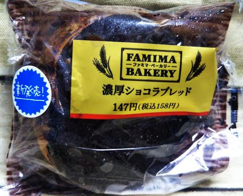 濃厚ショコラブレッド【ファミリーマート】