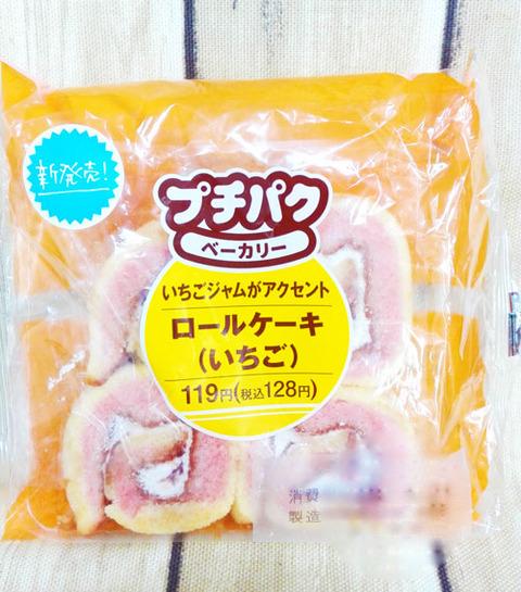 プチパクロールケーキ(いちご)【ファミリーマート】