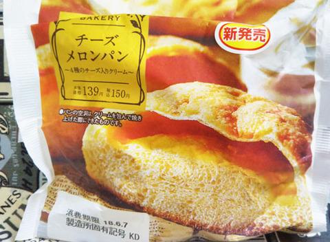 チーズメロンパン【ローソン】