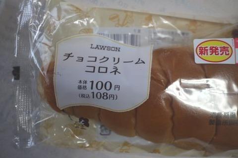チョコクリームコロネ