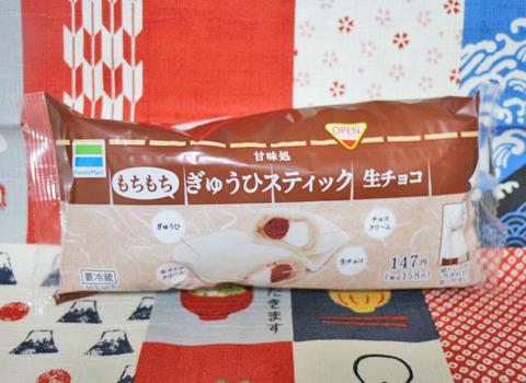 もちもちぎゅうひスティック 生チョコ【ファミリーマート】
