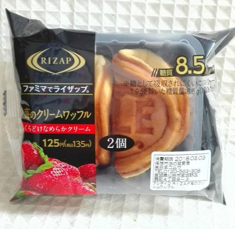RIZAP 苺のクリームワッフル【ファミリーマート】