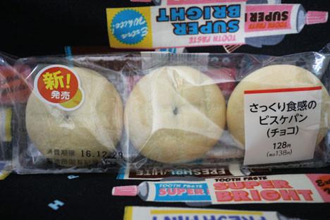 さっくり食感のビスケパン(チョコ)