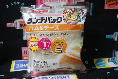 【山崎製パン】ランチパック ハム&チーズ