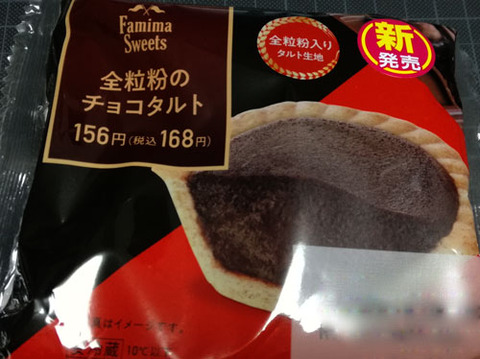 全粒粉のチョコタルト【ファミリーマート】