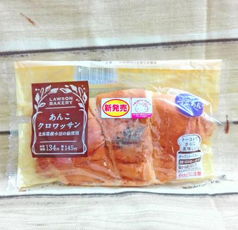 あんこクロワッサン 北海道産小豆の餡使用【ローソン】