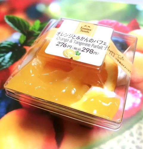オレンジとみかんのパフェ【ファミリーマート】