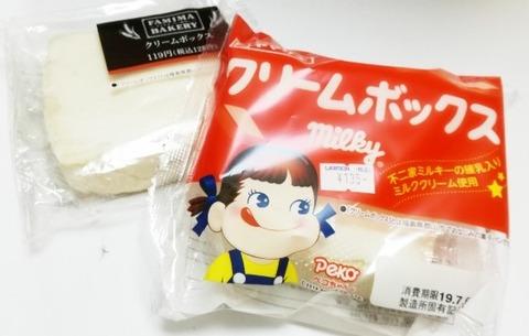 クリームボックス【ローソンVSファミマ】