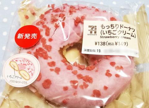 もっちりドーナツ(いちごクリーム)【セブンイレブン】
