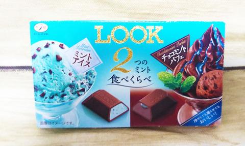 LOOK2つのミント食べくらべ【不二家】