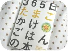 365日たまごかけごはんの本