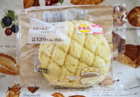 クリームとメープルのメロンパン【ローソン】