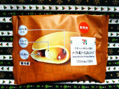 うす~い和もっち焼き メープル風ソース&あんホイップ