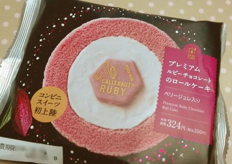 プレミアムルビーチョコレートのロールケーキ【ローソン】