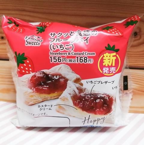 サクッと食感のフルーツパイ(いちご)【ファミリーマート】