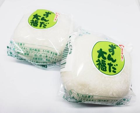 ずんだ大福【山崎製パン】