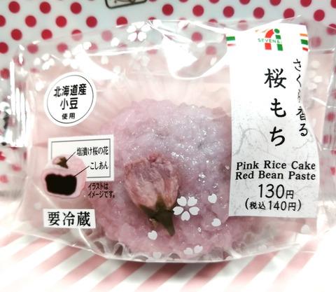 さくら香る桜もち【セブンイレブン】