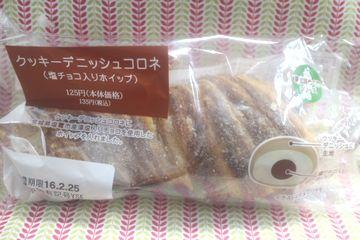 クッキーデニッシュコロネ 塩チョコ入りホイップ