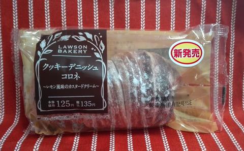クッキーデニッシュコロネ~レモン風味のカスタードクリーム~.