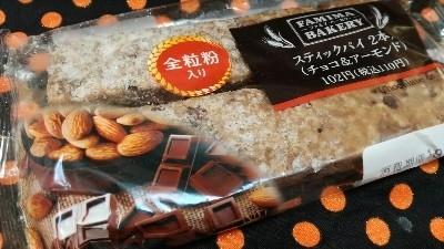 スティックパイ2本(チョコ&アーモンド)【ファミリーマート】