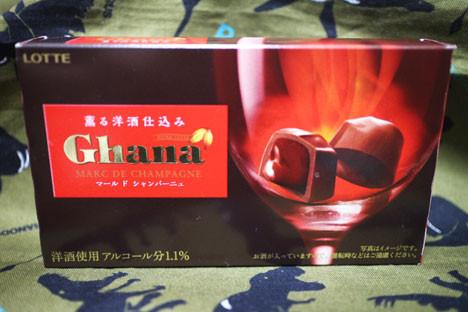 ガーナ 薫る洋酒仕込み