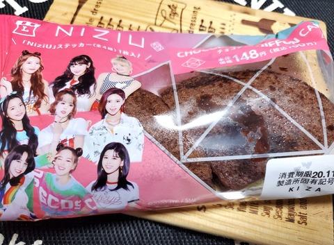 NiziU チョコシフォンケーキ 2個入【ローソン】