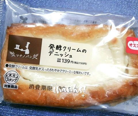 発酵クリームのデニッシュ【ローソン】
